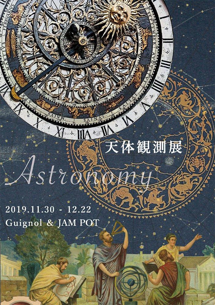 1912天体観測展